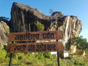 पर्यटकीयस्थल महाशिलामा पर्वत जेसिजको सुचना बोर्ड
