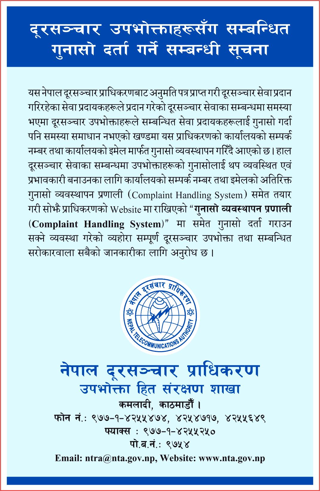 Nepal Doorsanchar