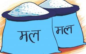 बङ्गलादेशबाट सम्झौता अनुसार सम्पूर्ण मल नेपाल आइपुगे