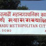 काठमाडौँ महानगरपालिकाको नीति–तथा कार्यक्रम सार्वजनिक