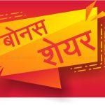 नेप्सेमा नेपाल हाइड्रो डेभलोपर्सको बोनश शेयर सुचिकृत