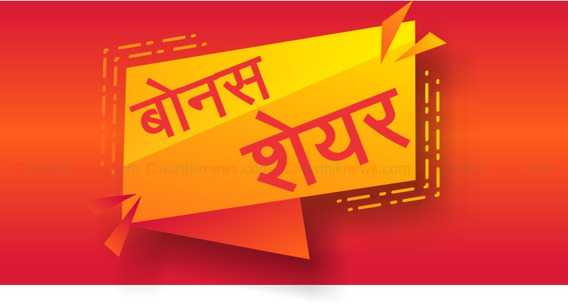 डिम्याट खातामा नेपाल एग्रो लघुवित्तको बोनस सेयर जम्म