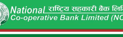 प्रदेश शाखाका लागि राष्ट्रिय सहकारी बैंकलाई अनुमति प्राप्त