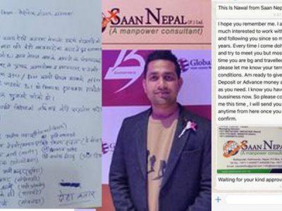 शान नेपाल विरुद्ध १३ मेनपावर प्रतिनिधिको उजुरी