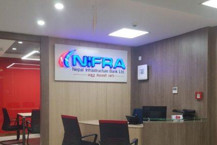 विद्युत् व्यापारका लागि नेपाल पूर्वाधार विकास बैंकलाई अनुमति दिने तयारी