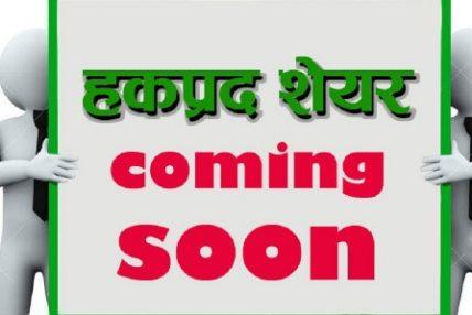 समृद्धि फाइनान्स ५०% हकप्रद जारी गर्न नेपाल धितोपत्र बोर्डसँग अनुमति