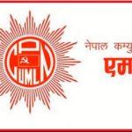 ओली एमाले काठमाडौं जिल्ला संगठन विस्तारमा