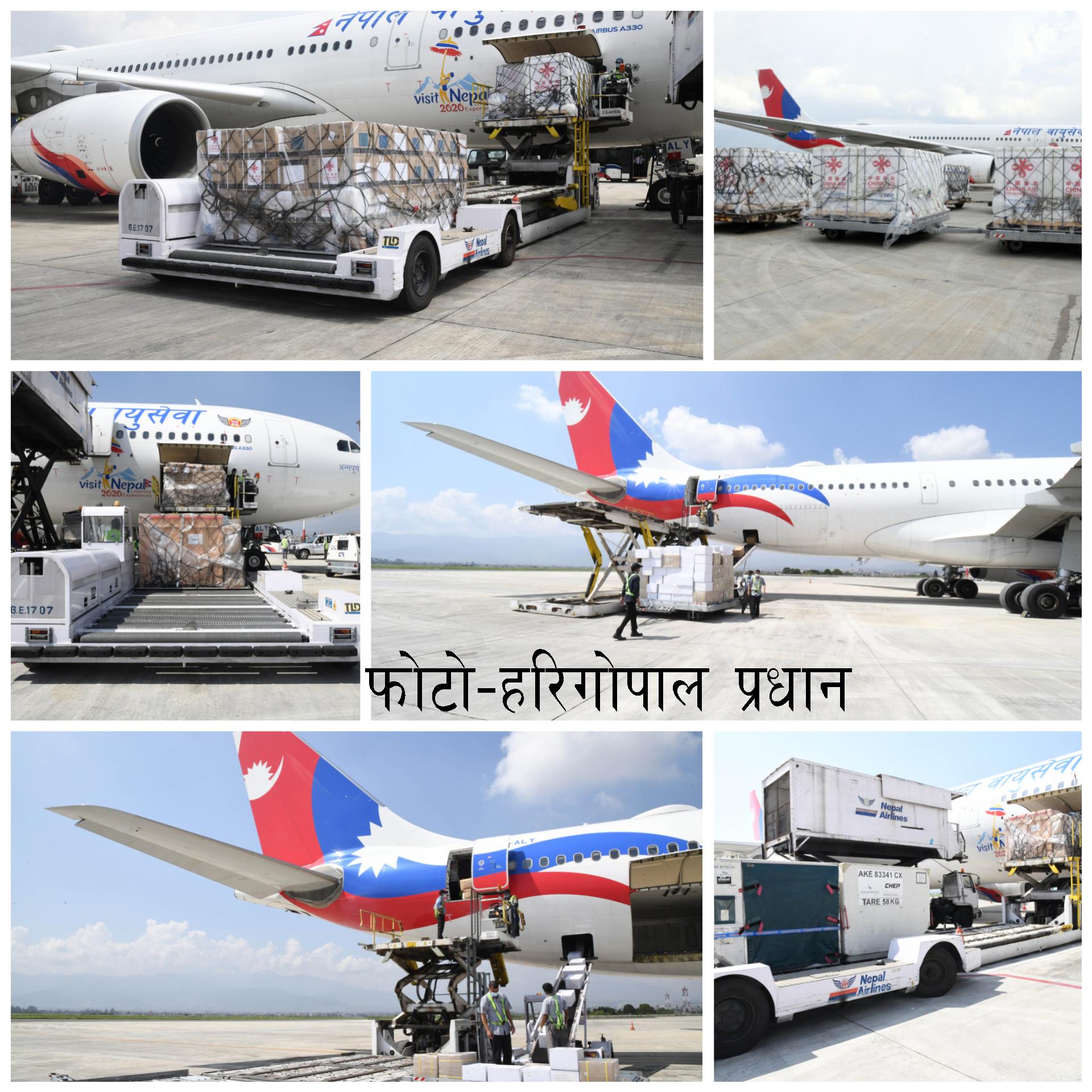 नेपाल वायुसेवा निगमको विमानले चीनबाट कोरानाको खोप, भ्याक्सीन र अन्य औषधीजन्य सामानहरु आज नेपालमा ल्याइएको छ ।