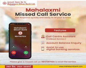 महालक्ष्मी विकास बैंकले मिस्ड कल सेवा संचालनमा