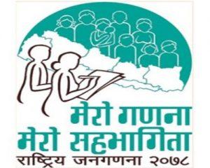 राष्ट्रिय जनगणना २०७८'का गतिविधि पुनः सुरु हुँदै