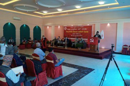 एमाले जिल्ला कमिटिको बैठक