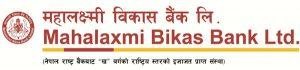 महालक्ष्मी विकास बैंकको नाफामा आकर्षक वृद्धि