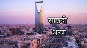 कोरोना खोपको दोस्रो डोज लगाएका विदेशीलाई साउदीमा प्रवेश दिने