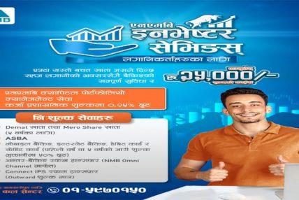 एनएमबि बैंकले ल्यायो 'एनएमबि इन्भेष्टर सेभिङस्' योजना