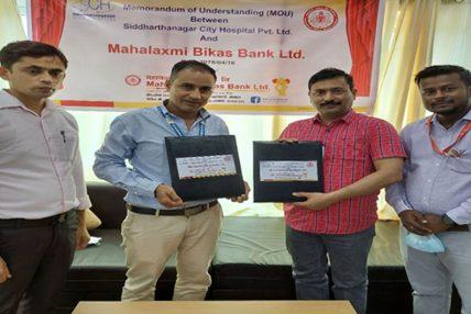 सिद्धार्थनगर सिटी हस्पिटलमा महालक्ष्मी विकास बैंकका ग्राहकलाई विशेष छुट