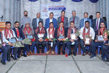 नेपाल इन्स्योरेन्स कम्पनी लिमिटेडको ७५ औं वार्षिेकोत्सव