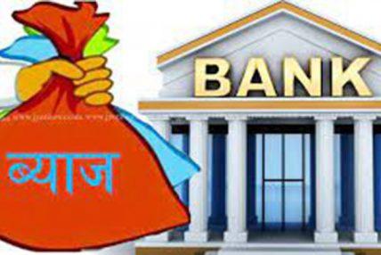 प्राय: सबै बैंकहरूले निक्षेपमा बढाए व्याजदर बैंकहरूको व्याजदर १० प्रतिशत माथि