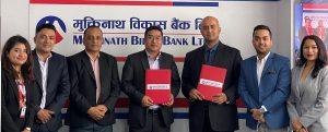 आगन्तुक रिसोर्टमा मुक्तिनाथ विकास बैंकका ग्राहकलाई विशेष छुट