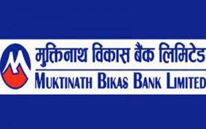मुक्तिनाथ विकास बैंकद्वारा प्रहरीलाई पर्चा, चेकिङ वोर्ड ,स्टिकर ,माक्स सामग्री हस्तान्तरण
