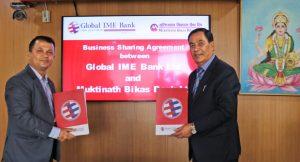 ग्लोबल आइएमई बैंक र मुक्तिनाथ विकास बैंकबीच सम्झौता